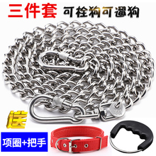 304co锈钢子大型se犬(小)型犬铁链项圈狗绳防咬斗牛栓