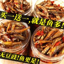 湖南柴co鱼农家自制ar鱼仔280g香辣火培鱼下饭菜(小)罐装