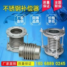 不锈钢co偿器304ar纹管dn50/100/200金属法兰式膨胀节伸缩节