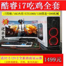 吃鸡电脑台款网吧co5脑全套家nt机高配网吧游戏型组装机逆水寒