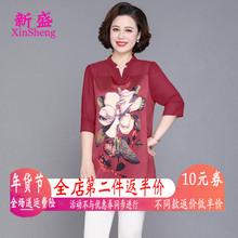 中年女装春装牡丹花七分袖co9纺衫妈妈nt肥加大码中袖T恤衫