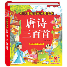 唐诗三co首 正款全al0有声播放注音款彩图大字故事幼儿早教书籍0-3-6岁宝宝