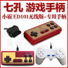 (小)霸王co1014Kal专用七孔直板弯把游戏手柄 7孔针手柄