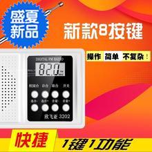 单波段co式老年i的al收户外增强收音机播放充电式手提式播放