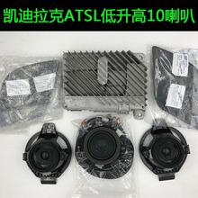 凯迪拉克co1TS AalBOSE功放 扬声器低配升级高配10喇叭 中置喇叭