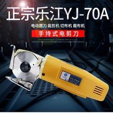 YJ-cp0手持式电86电动圆刀 裁剪机 切布机  乐