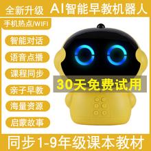 (小)度智cp机器的AId8灵(小)谷宝宝智能多功能语音wifi早教学习机