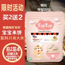 韩国进口稻cp好吖宝宝零ek磨牙棒婴儿米饼无添加糖盐饼干