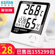 科舰大cp智能创意温ek准家用室内婴儿房高精度电子表