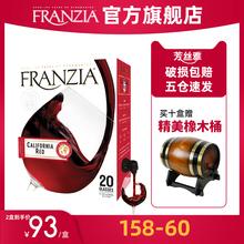 fracpzia芳丝ky进口3L袋装加州红进口单杯盒装红酒