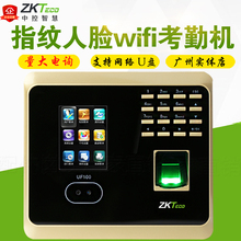 zktcpco中控智of100 PLUS的脸识别面部指纹混合识别打卡机