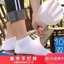 袜子男短袜cp季薄款网眼ai天透气薄棉防臭短筒吸汗低帮黑白色