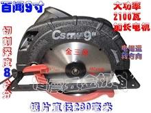 锯14cp寸7寸9寸ai手提圆盘铝倒装锯电木工12寸台圆锯10寸