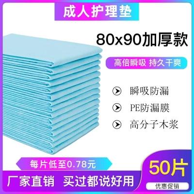 护理垫cq的80 xat理垫老的用80x90一次性隔尿垫止尿片老年成的