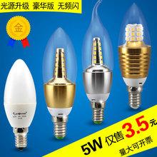ledcq烛灯泡e1ww水晶尖泡节能5w超亮光源(小)螺口照明客厅吊灯3w