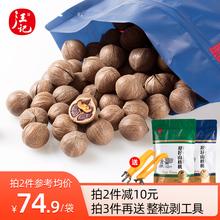 汪记原籽cq(小)胡桃零食zs安非手剥山袋装净重500g