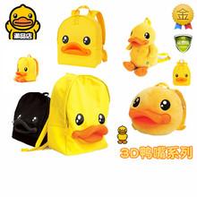 香港BcqDuck(小)mq爱卡通书包3D鸭嘴背包bduck纯色帆布女双肩包