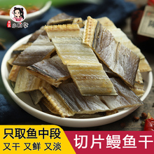 温州特cq淡晒500kj(小)油整条鳗鱼片全淡干海鲜干货
