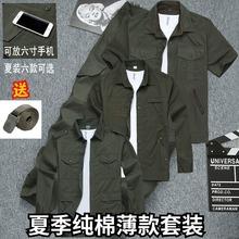 夏季工cq服套装男耐tg劳保夏天男士建筑工地上班衣服长袖薄式