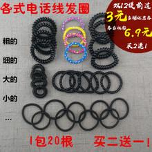 黑色(小)cq电话线细发tg粗大号头绳弹力扎头发发绳橡皮筋头饰品