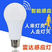 声控电cq泡楼道3whm超亮节能球泡灯E27螺口5w智能感应led灯泡
