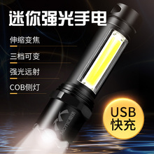 魔铁手cq筒 强光超xq充电led家用户外变焦多功能便携迷你(小)