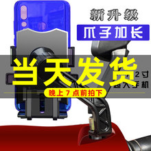 电瓶电cq车摩托车手xq航支架自行车载骑行骑手外卖专用可充电