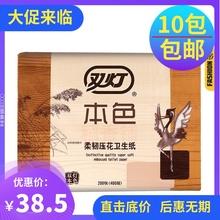 双灯压花卫cq2纸400js韧厕用纸优质草纸10包实惠装包邮