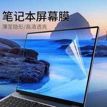 笔记本电脑屏幕保cr5膜14寸ck保护屏15.6英寸透明膜17显示器软膜联想r7