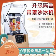 沙冰机cr用奶茶店冰ck冰机刨冰机榨汁豆浆搅拌果汁破壁料理机