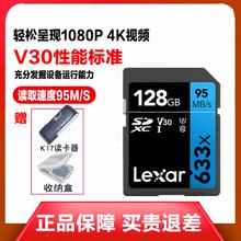 Lexar雷克沙sd卡633X128cr15内存卡ft码相机摄像机闪存卡佳能尼康