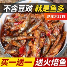湖南特cr香辣柴火鱼ft制即食(小)熟食下饭菜瓶装零食(小)鱼仔
