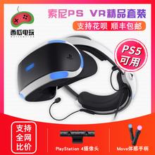全新 cr尼PS4 ft盔 3D游戏虚拟现实 2代PSVR眼镜 VR体感游戏机