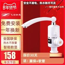 飞羽 crY-03Sft-30即热式速热家用自来水加热器厨房