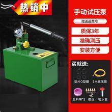 水压手cr式试压泵家ft手动工具。测试压力表检漏仪加压水管
