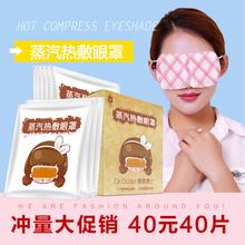 蒸汽热cr眼罩加热发ft眼黑眼圈缓解眼疲劳男女睡眠遮光眼罩贴