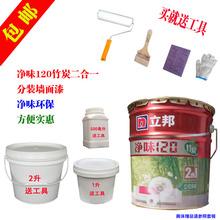立邦(小)cr装墙面漆 ft色内墙乳胶漆 (小)桶补墙漆 环保油漆涂料