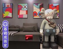 KAWScr1字油画Dft沙发挂画卡通动漫手绘定制涂色装饰壁画潮牌