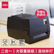 DL-cr25T条码ft印机热敏热转印超市快递物流电子面单打印