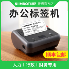 精臣B3cr1标签打印ft牙不干胶贴纸条码二维码办公手持(小)型迷你便携式物料标识卡
