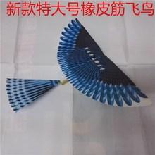 飞鸟热cr大号鲁班新ft筋动力新式会飞的鸟扑翼鸟户外玩具