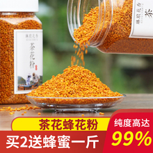 天然活性山茶花粉 纯cr7农家自产ft品质纯正新鲜未破壁 500克