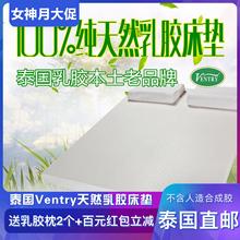 泰国正cr曼谷Venft纯天然乳胶进口橡胶七区保健床垫定制尺寸