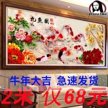 蒙娜丽cr十字绣20ig式九鱼图客厅大幅简约现代花开富贵牡丹线绣