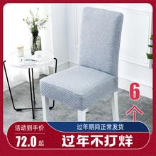 椅子套cr餐桌椅子套zz用加厚餐厅椅套椅垫一体弹力凳子套罩