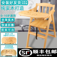 实木婴cr童餐桌椅便zz折叠多功能(小)孩吃饭座椅宜家用