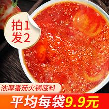 大嘴渝重庆四cr火锅番茄汤og清汤调味料200g