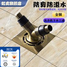 双洗衣cr全铜地漏接ab面盆下水管排水二合一道防臭防溢水接头