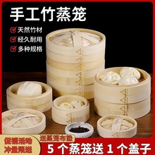 [creat]竹编蒸笼竹制小笼包饺子包