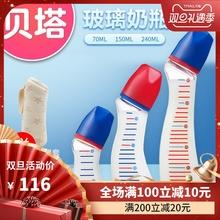 【日本cr】贝塔玻璃su0ml150ml240ml新生婴儿宝宝标口弧形奶瓶